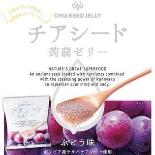 【12袋(1袋/10個入)】チアシード蒟蒻ゼリー ぶどう味