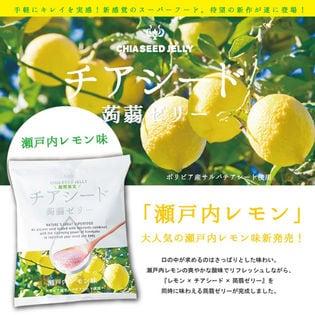 【12袋(1袋/10個入)】チアシード蒟蒻ゼリー 瀬戸内レモン味