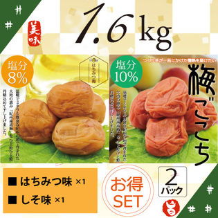 【800g×2パック】南高梅 つぶれ梅 「梅ごこち」 梅干し はちみつ味&しそ味