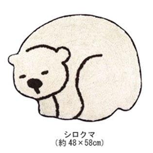 まるまるアニマルマット 白くま、約48×58cm