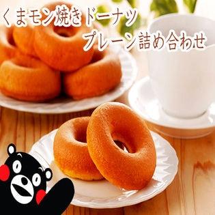 【15個入】くまモン焼きドーナッツ プレーン詰め合わせ