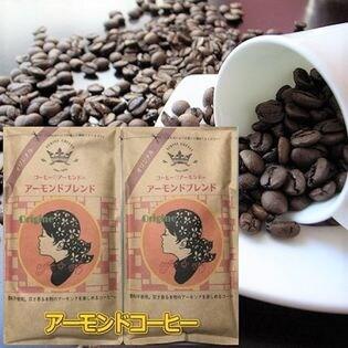 【150g x 2袋】アーモンドブレンドコーヒー(クラッシュアーモンド配合)