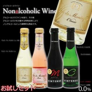 【200ml×4本】ノンアルコールワイン 赤&白ワイン ミニボトル