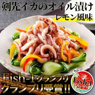 【80g】呼子のイカオイル漬け・レモン風味