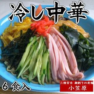 【6食】冷やし中華