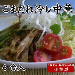 【6食】ごまだれ冷やし中華