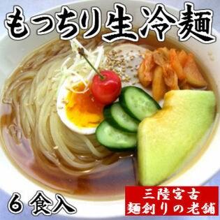 """【6食】もっちり生冷麺""""盛岡冷麺"""" キムチ付"""