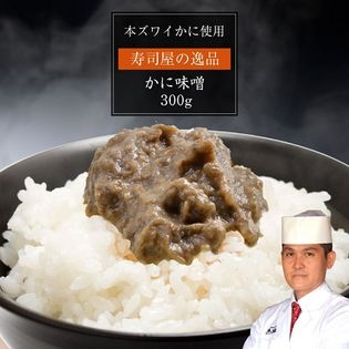 【300g】かに味噌