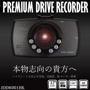 FHD プレミアムドライブレコーダー
