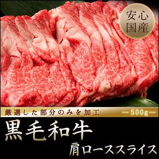 【500g】黒毛和牛 肩ローススライス 国産 すき焼き しゃぶしゃぶ
