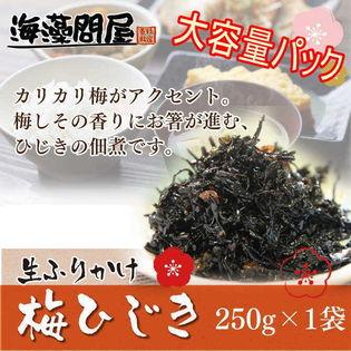 【250g×1袋】カリッと梅ひじき お徳用大容量パック_生ふりかけ