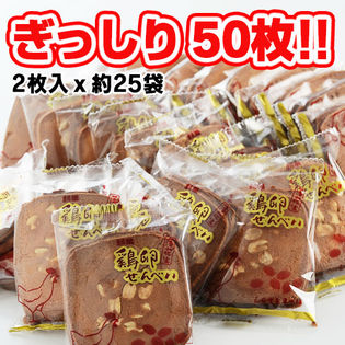 【50枚入(2枚入×25袋)】お徳用 鶏卵落花生せんべい お試しセット
