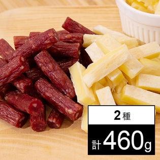 【合計460g】不揃いミニカルパス・不揃いチーズと鱈の白身サンド