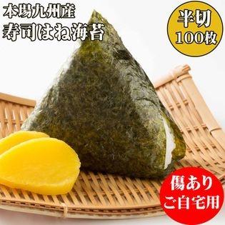 【半切100枚】有明産 寿司はね海苔 チャック付き(ご自宅用、傷あり)