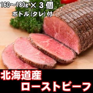 【計480g以上】北海道産 ローストビーフ 3袋セット 特製ソース付/ボトル