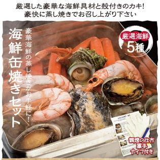 【BBQ】海鮮缶焼きセット【5種】あわび ずわいがに さざえ 殻付き牡蠣 赤えび 冷凍