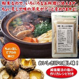 原木・乾しいたけ微粉末【50グラム×3袋セット】