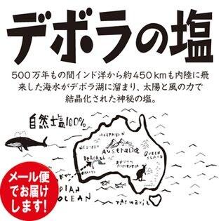 【450グラム】500万年前の塩の結晶・デボラの塩
