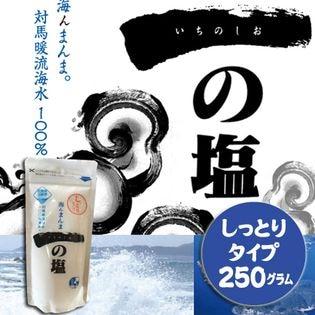 【250グラム×3袋セット】食塩 一の塩(しっとりタイプ)