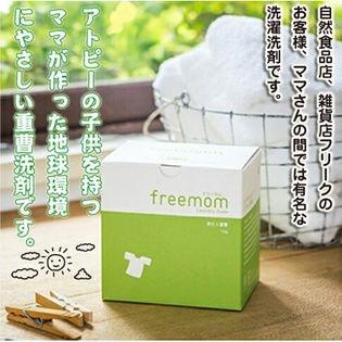 【1kg】フリーマムランドリーソーダ(スッキリタイプ )
