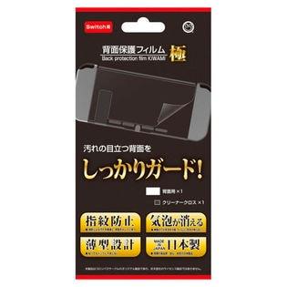 Nintendo Switch用 背面保護フィルム 極 コロンバス CC-NSHKF-CL