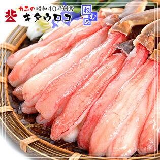 【1kg】特大 生ずわいがに棒ポーション(30-40本入)