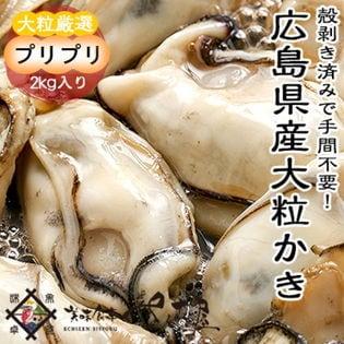 【2キロ】広島県産大粒バラ冷凍かきお徳用