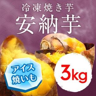 【3kg】冷凍焼き芋 安納芋
