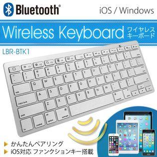 Bluetooth キーボード ワイヤレスキーボード シルバー Libra LBR-BTK1