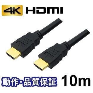 HDMIケーブル 10m AVC-HDMI100HI