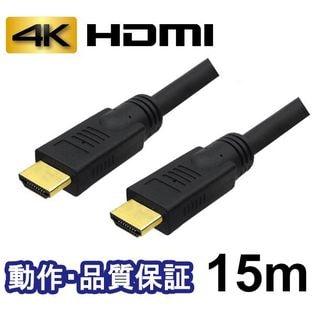 HDMIケーブル15m AVC-HDMI150HI