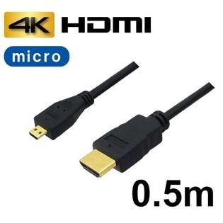 【0.5m】マイクロHDMIケーブル AVC-HDMI05MC HDMI-microHDMIケーブル