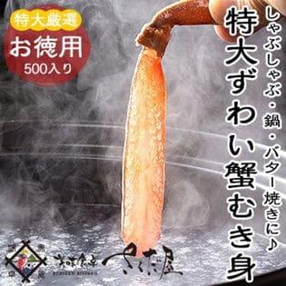 【500g】【生食可】 特大ズワイ蟹ポーション