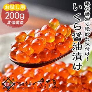 【200g】《冷凍便》北海道産いくら醤油漬け適熟した筋子使用鮮度抜群