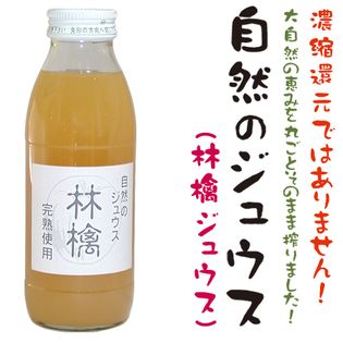 【3本セット】林檎完熟ジュース(自然のジュース)