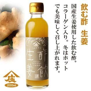 【200ml×2本】飲む酢  酢飲 生姜