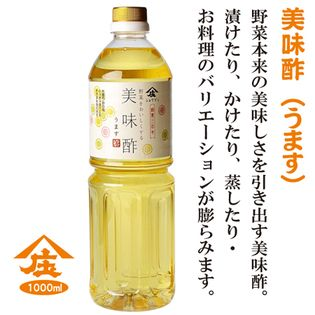【1000ml×2本】美味酢(うます)