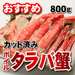 【800g】おすすめ カット済みボイルタラバガニ