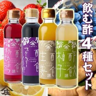 【200ml×4種セット】飲む酢  酢飲 4種セット(博多あまおう・柚子・生姜・ブルーベリーくろ酢)