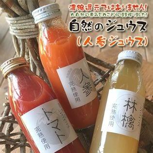 人参完熟ジュース(自然のジュース)【350ml×3本】