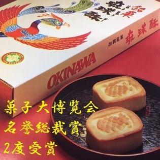 【8個】銘菓 琉球酥 8個入