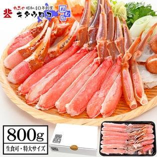 【800g】お刺身OK 特大カット済み生ズワイガニ