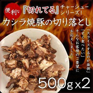 【500g×2】カシラ焼豚の切り落とし