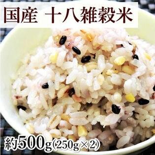 【計500g(約250g×2袋)】国産十八雑穀米