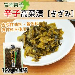 【計600g(150g×4袋)】宮崎県産 辛子高菜[きざみ]