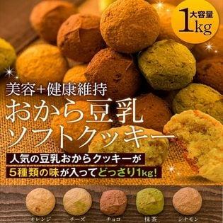 【計1kg(250g×4袋)】ヘルシー&DIET応援 新感覚満腹おから豆乳ソフトクッキー