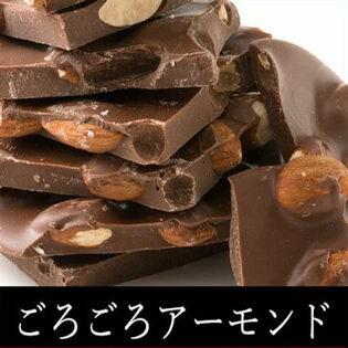 【300g】割れチョコ(ごろごろアーモンド(スイート))