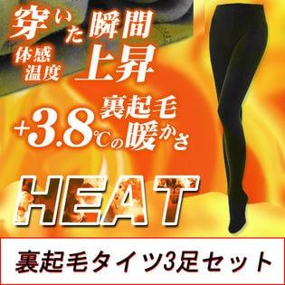 【3足セット】裏起毛タイツ Sサイズ小さめジュニア向け/140-155cm 厚手160デニール