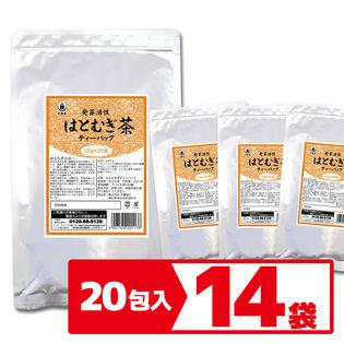 【10g×280包】発芽活性 はとむぎ茶ティーパック(10g×20包)×14袋【約280リットル分】