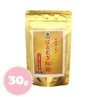 【30g】はとむぎ紅麹